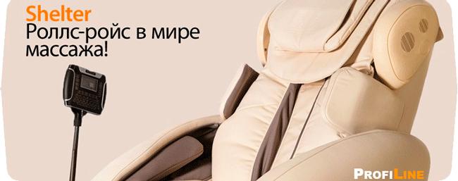 Массажное кресло Shelter
