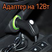 Автомобильный адаптер для прикуривателя