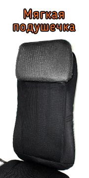 Мягкая подушечка, предназначенная для защиты лопаток от массажа, если в этом месте массаж нежелателен (травма, рана). Чтобы удобно контролировать массаж от нежелательных воздействий.