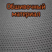 """""""Дышащий"""" Обшивочный материал накидки"""
